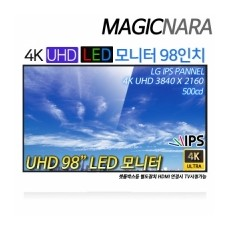 98인치 UHD 4K LED셋톱TV LED 98UHD-MN IPS패널 사용